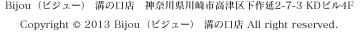 Bijou(ビジュー) 溝の口店 神奈川県川崎市高津区下作延2-7-3 KDビル4F Copyright (c) 2013 Bijou(ビジュー) 溝の口店 All right reserved.