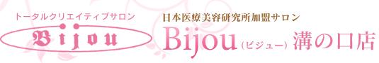 トータルクリエイティブサロン 日本医療美容研究所加盟サロン Bijou(ビジュー)溝の口店